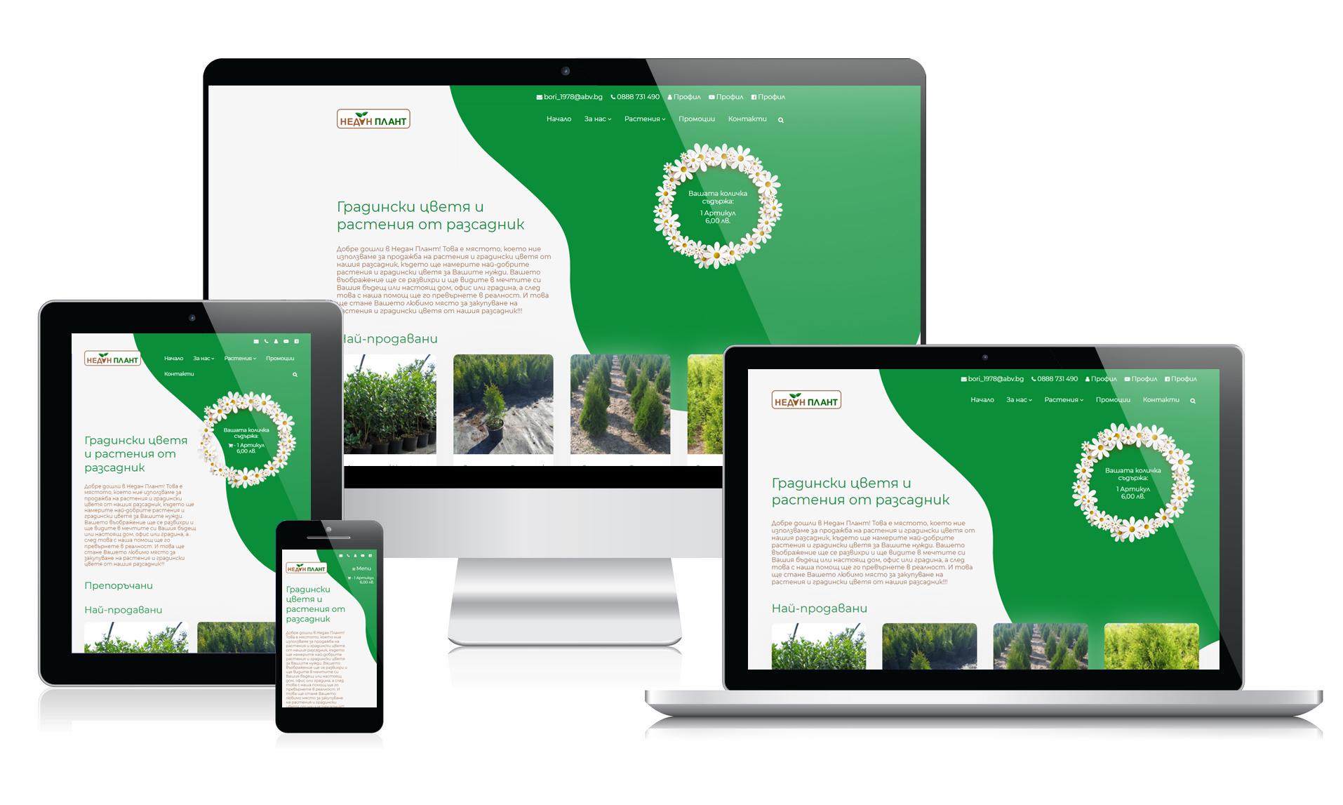 Редизайн на електронен магазин за продажба на растения от разсадник